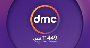 بالصور تردد قناة dmc , تردد اهم قنوات التلفزيون 2159 2 310x165
