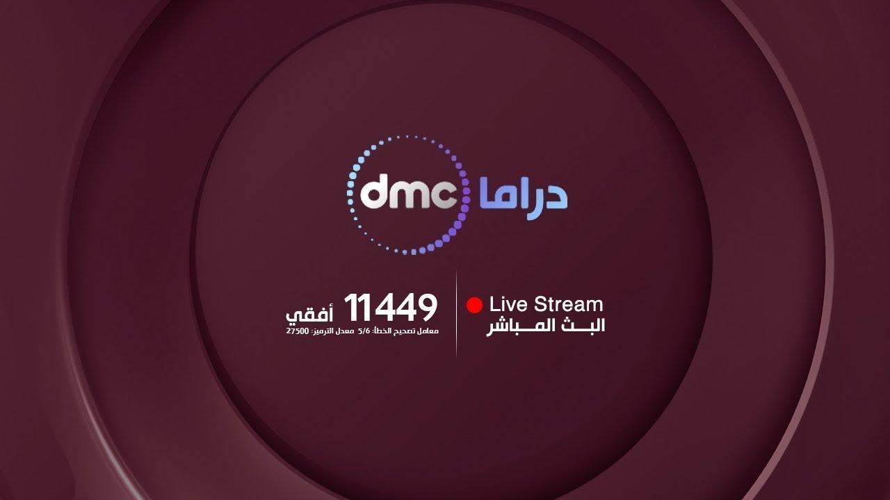 صوره تردد قناة dmc , تردد اهم قنوات التلفزيون