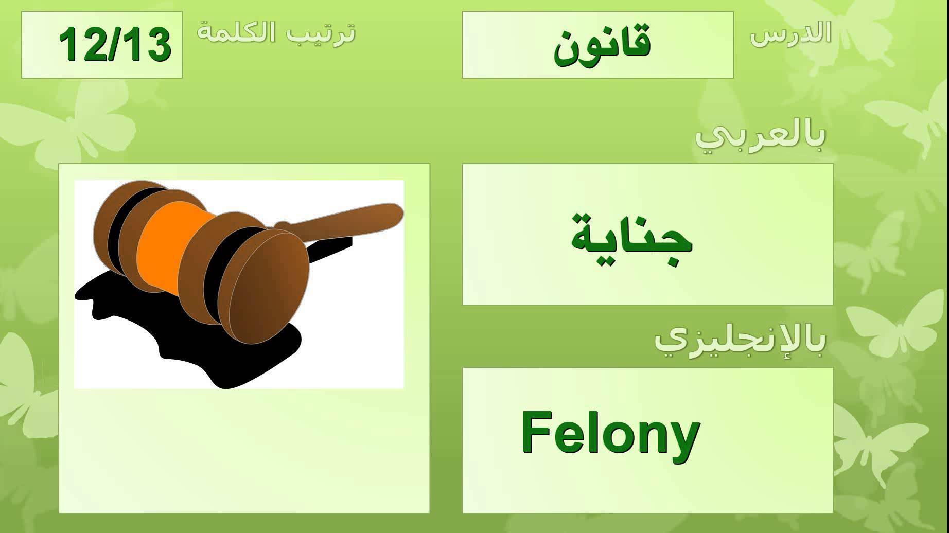 بالصور كلمات انجليزيه , تعلم اللغه الانجليزيه بسهوله 2180 2