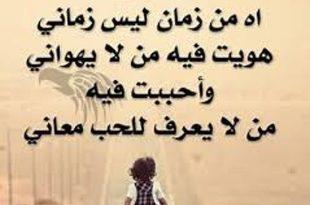 صور شعر عتاب عراقي , اجمل اشعار العتاب