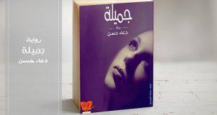 صوره روايات دعاء عبد الرحمن , فيديو لابرز روايات الكاتبه دعاء عبد الرحمن