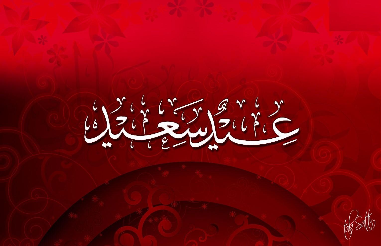 بالصور صور للعيد , اجمل بوستات تهنئه بالعيد 2189 11