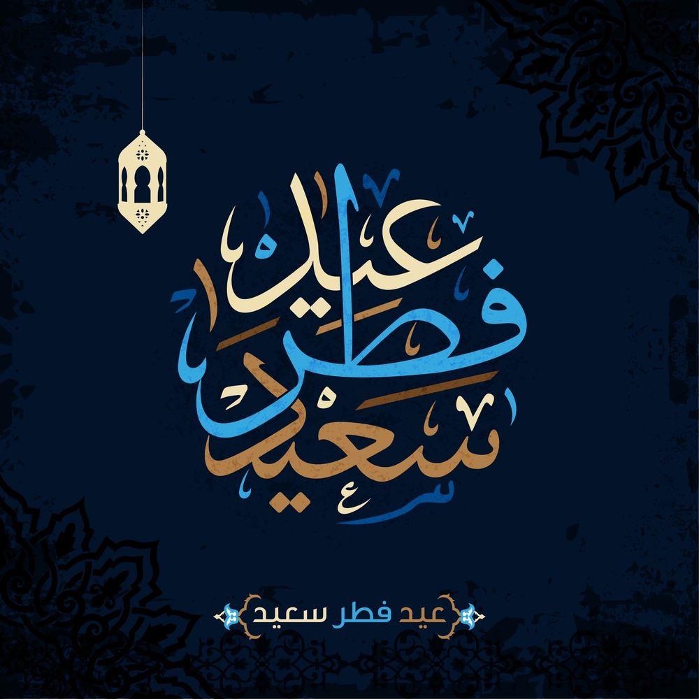 بالصور صور للعيد , اجمل بوستات تهنئه بالعيد 2189 2