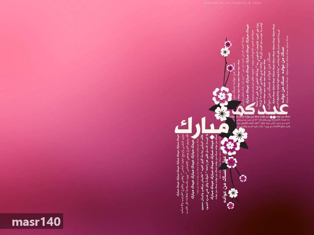 بالصور صور للعيد , اجمل بوستات تهنئه بالعيد 2189 3