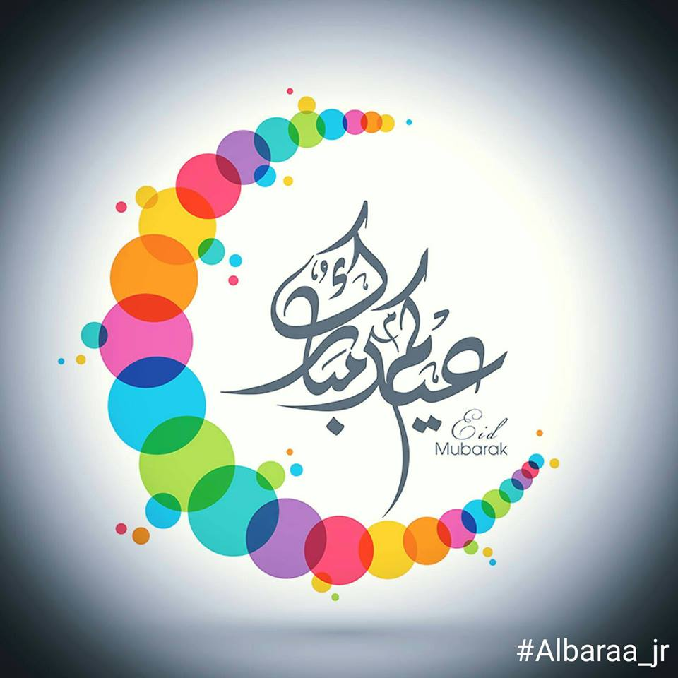 بالصور صور للعيد , اجمل بوستات تهنئه بالعيد 2189 5