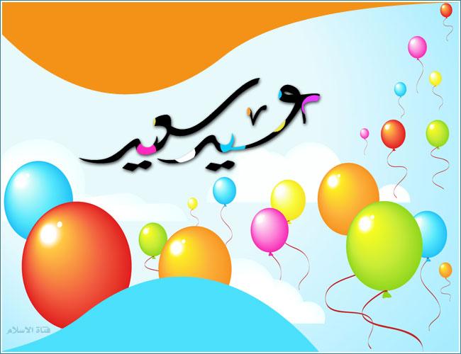 بالصور صور للعيد , اجمل بوستات تهنئه بالعيد 2189 6