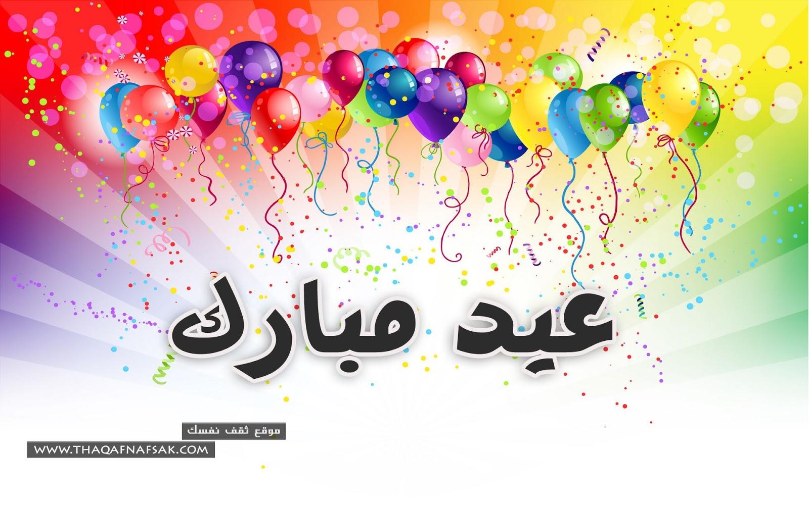 بالصور صور للعيد , اجمل بوستات تهنئه بالعيد 2189 8