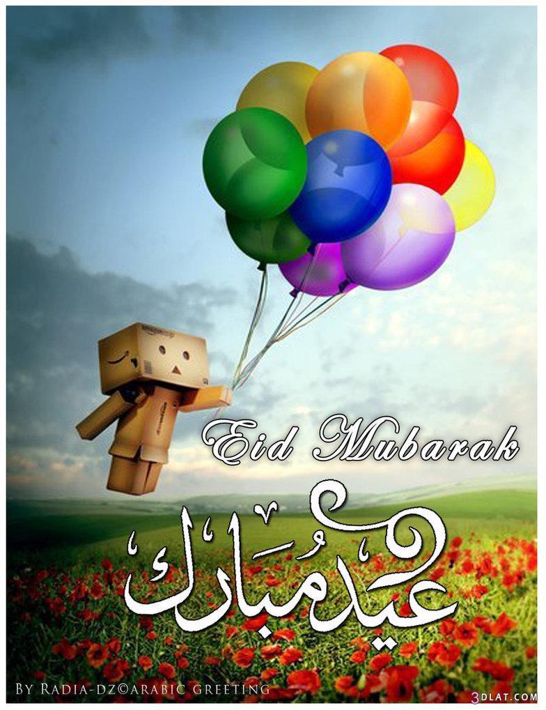 بالصور صور للعيد , اجمل بوستات تهنئه بالعيد 2189 9
