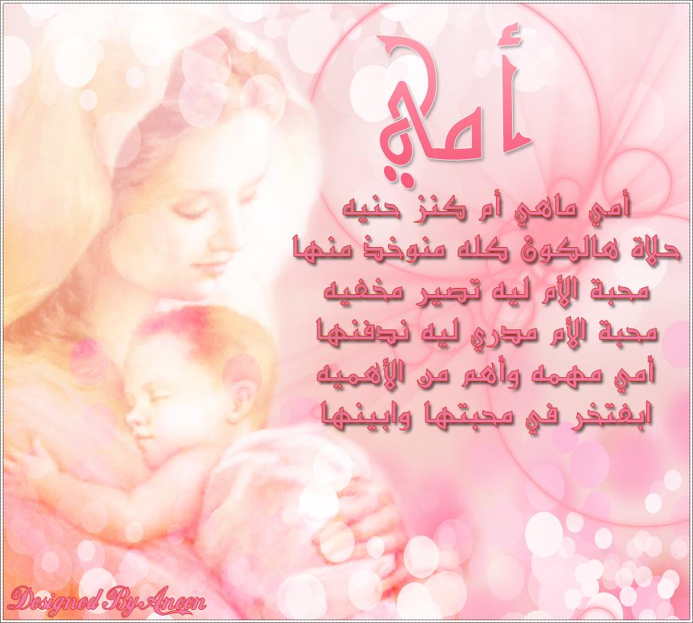 صورة اجمل شعر عن الام , كلمات راقيه في حب الام
