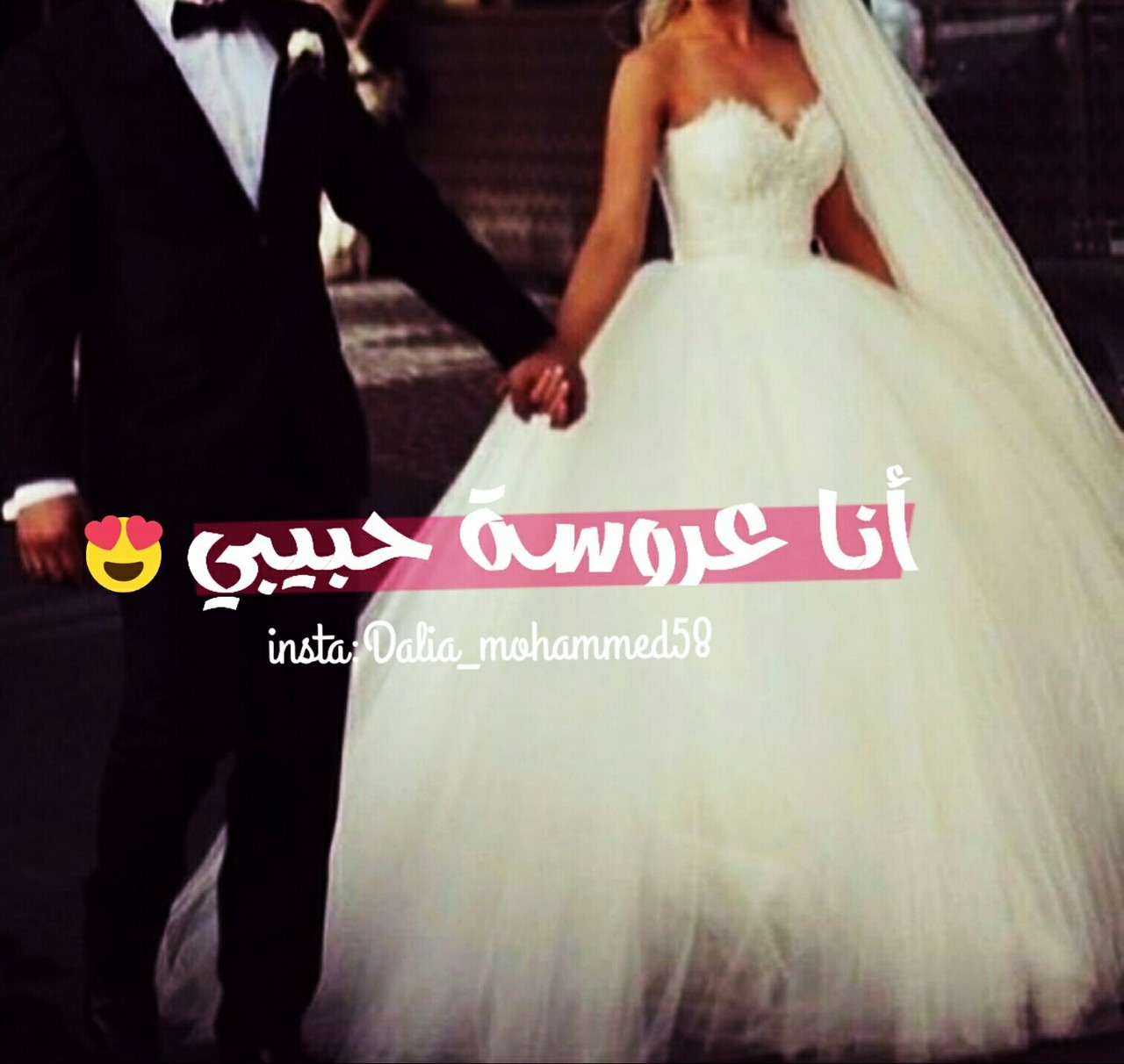صوره صور انا العروسه , صور وبوستات للعرائس