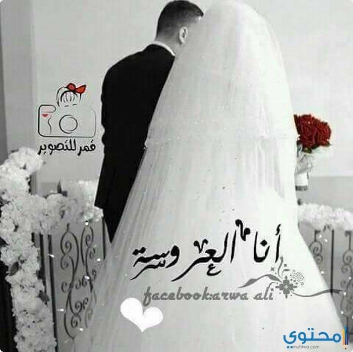 بالصور صور انا العروسه , صور وبوستات للعرائس 2201 2