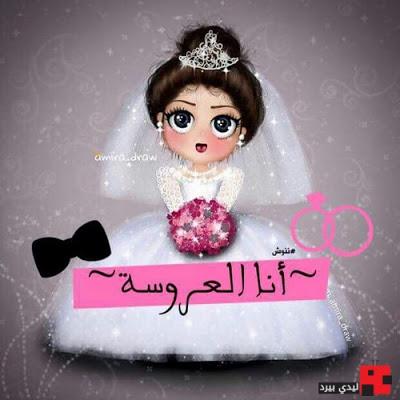 بالصور صور انا العروسه , صور وبوستات للعرائس 2201 3
