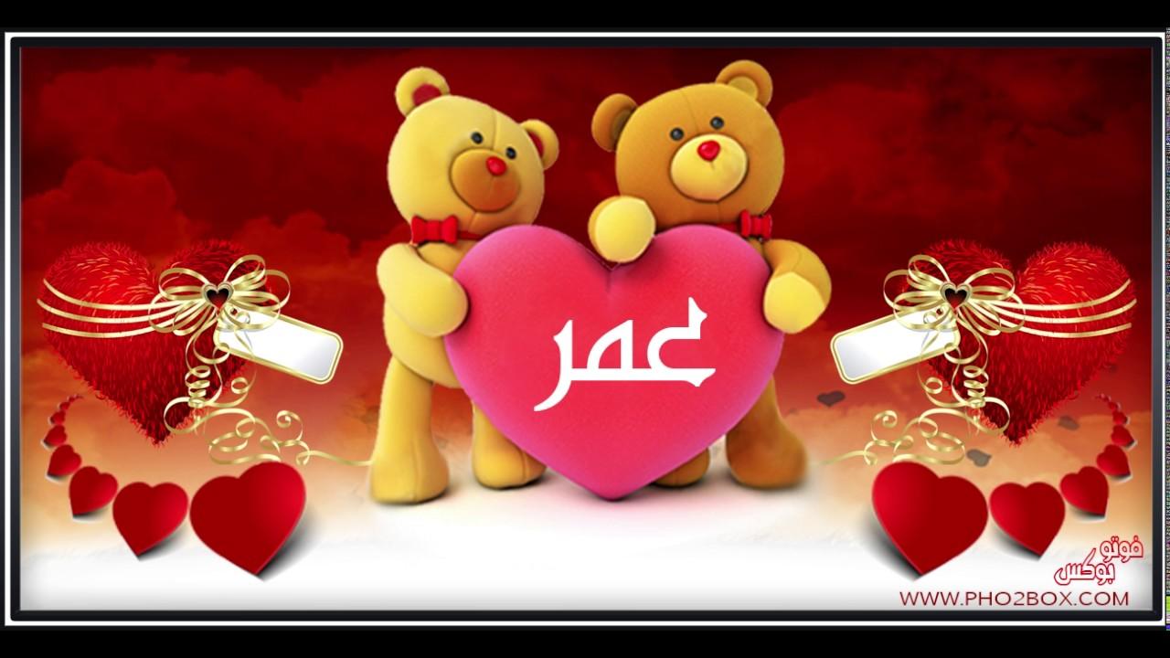 بالصور صور اسم عمر , ارقي صور اسماء ولاد 2206 1