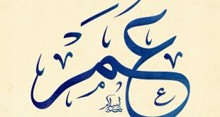 صوره صور اسم عمر , ارقي صور اسماء ولاد