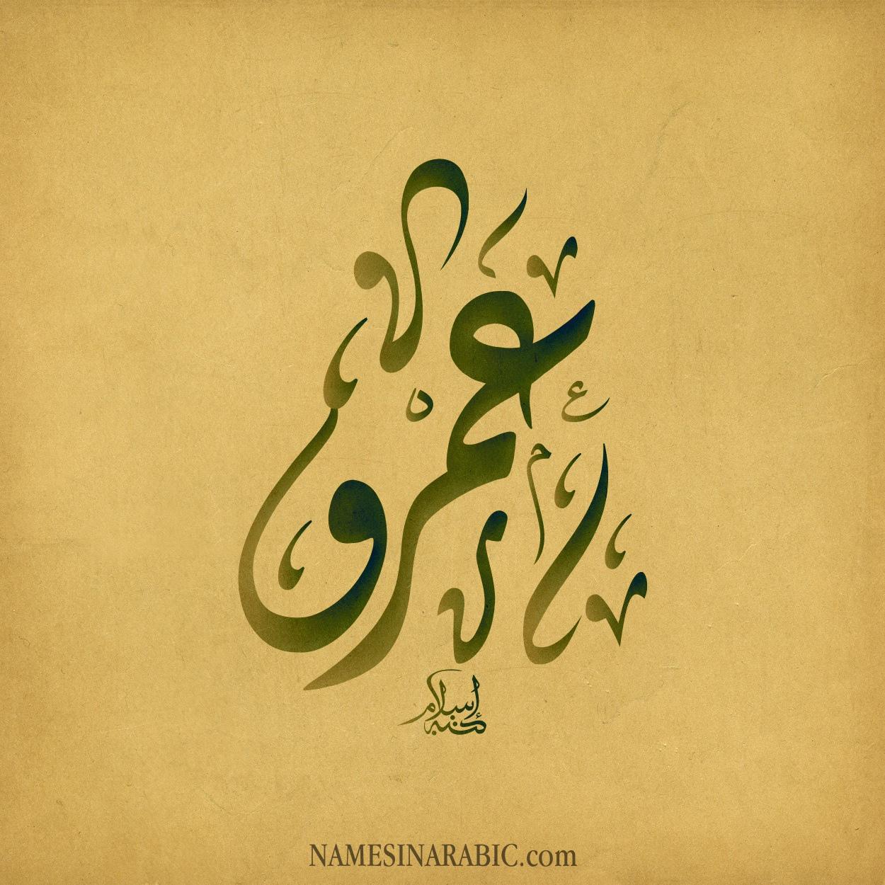 بالصور صور اسم عمر , ارقي صور اسماء ولاد 2206 2