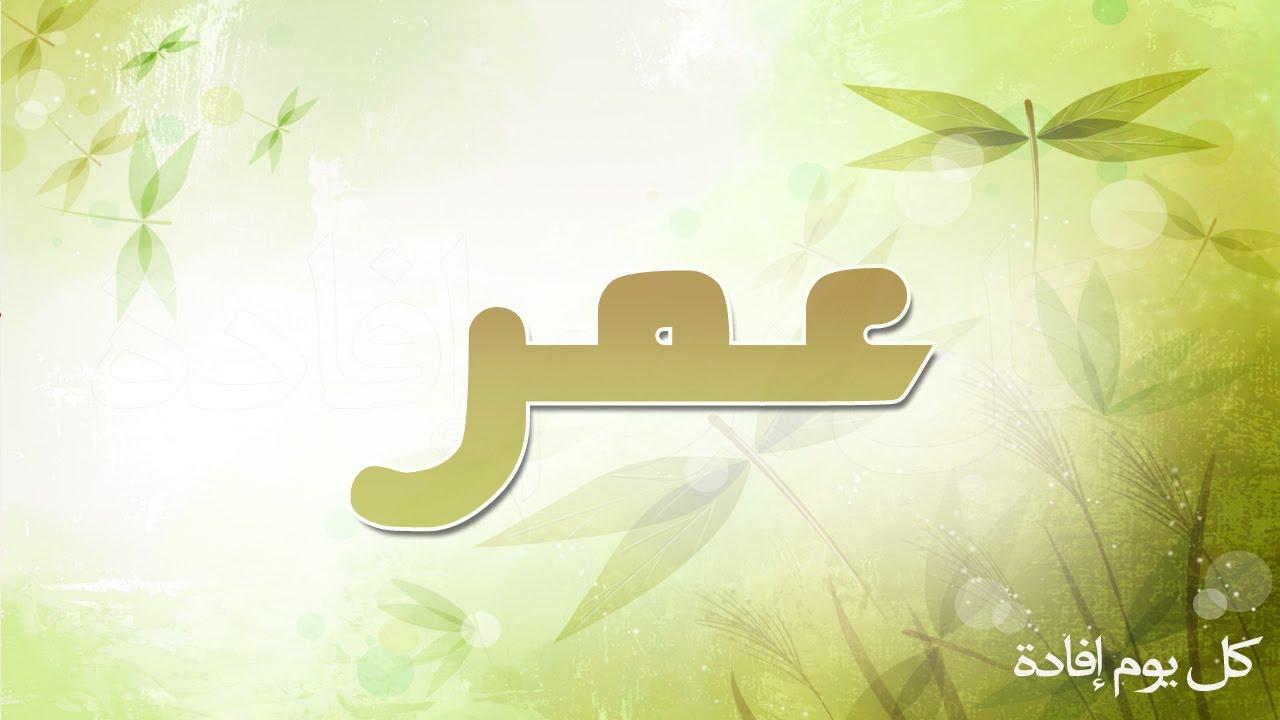 بالصور صور اسم عمر , ارقي صور اسماء ولاد 2206 4