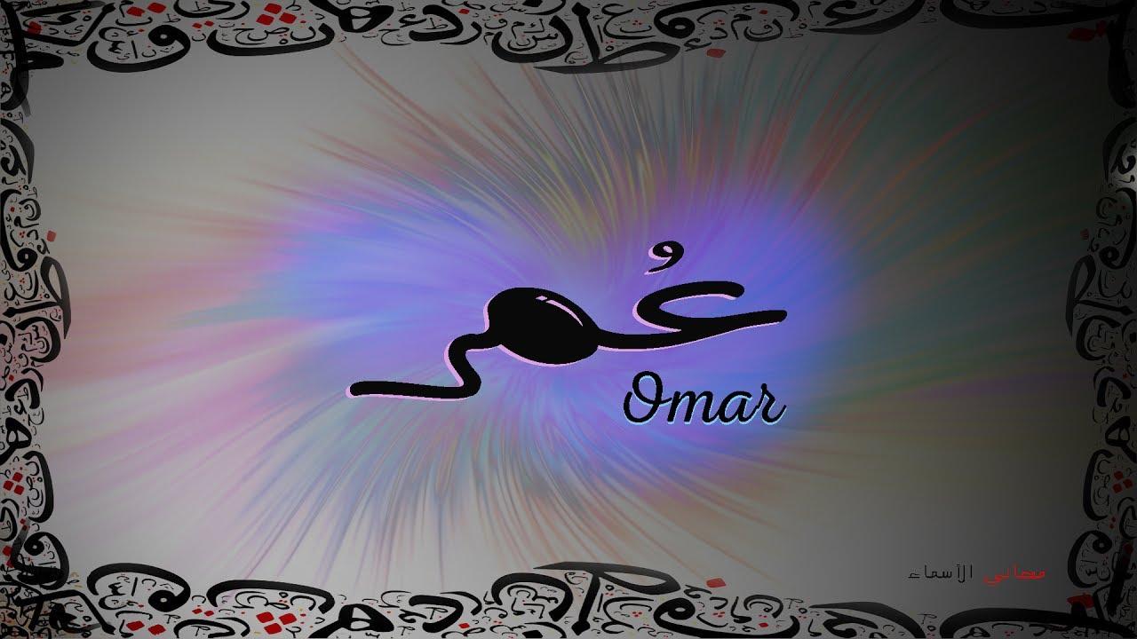 بالصور صور اسم عمر , ارقي صور اسماء ولاد 2206 7