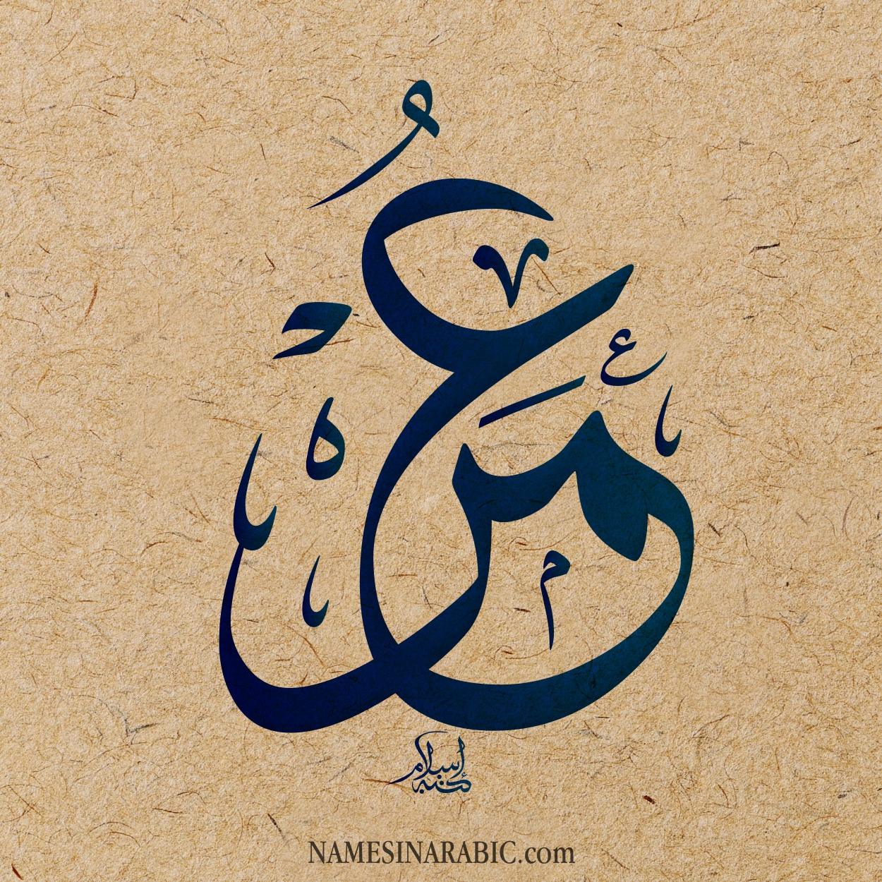 بالصور صور اسم عمر , ارقي صور اسماء ولاد 2206 9