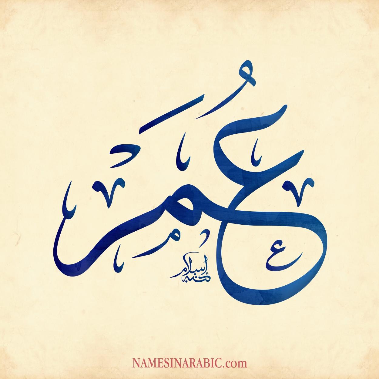 بالصور صور اسم عمر , ارقي صور اسماء ولاد 2206