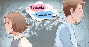 صوره كيف تعرف ان الشخص يحبك علم النفس , علامات حب الشخص لك