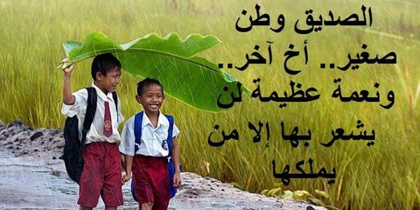 بالصور شعر عن الصداقة والاخوة , كلمات جميلة عن الاخوة و الصداقة 2261 8