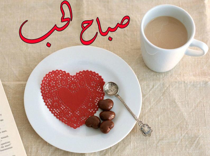 صورة كلمات صباحية للحبيب , عبارات صباح الخير للحبيب