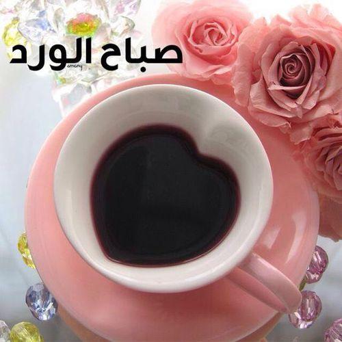 بالصور صباح الخير للحبيب بالصور , خلفية صباحية رومانسية 2302 3
