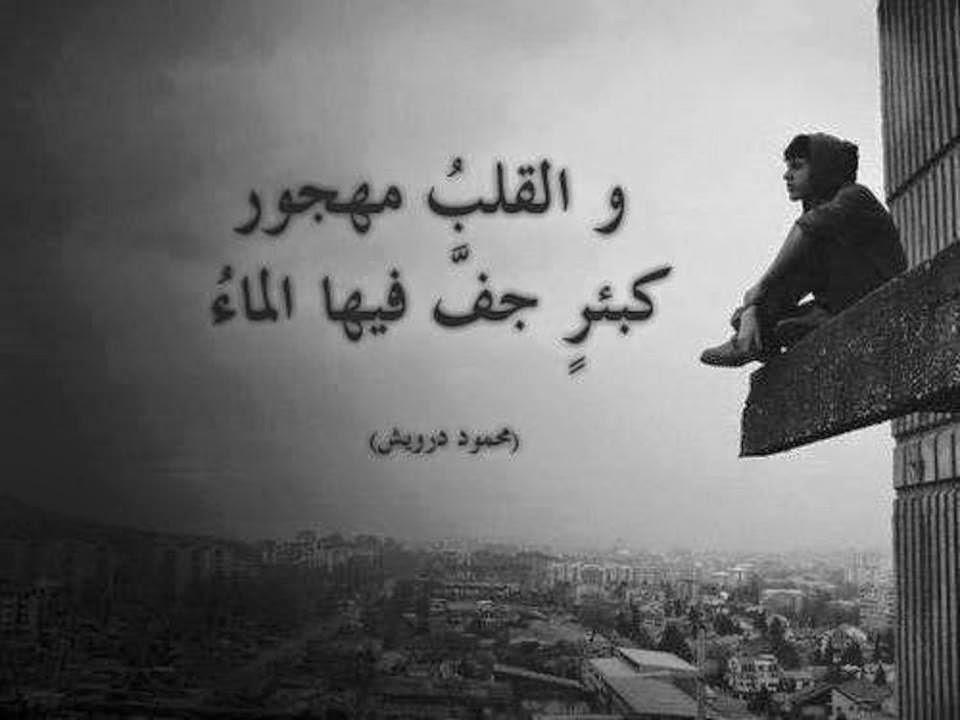 بالصور اقوى شعر حزين , ابيات من الشعر الحزين 2372 5