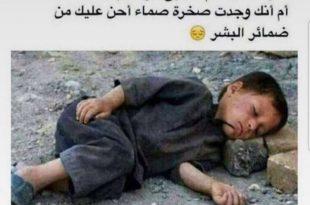 صورة صور عن الفقر , بوستات عن الفقر