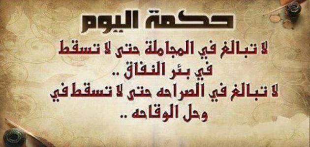 بالصور صور مكتوب عليها حكم , صور حكم ومواعظ 2406 5