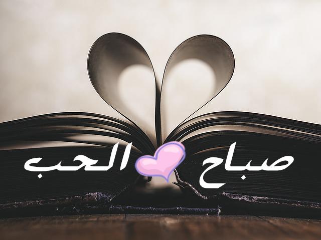 بالصور رسائل حب صباحية , صور صباح الحب 2407 8