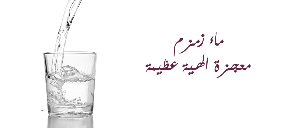 صورة ماء زمزم , فوائد ماء زمزم المذهلة