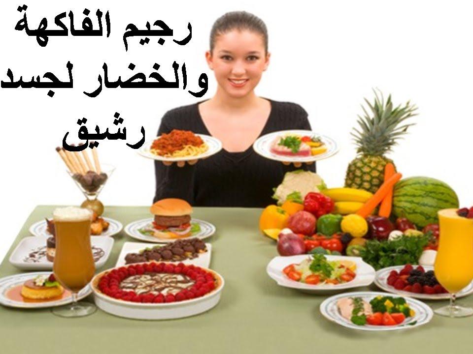 صور حميه غذائيه للرجيم , رجيم لانقاص الوزن