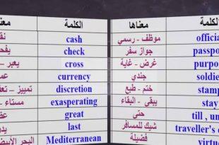 صور كلمات انجليزية مهمة , تعلم اللغة الانجليزية