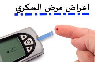 صوره اعراض مرض السكر , علامات مرض السكرى