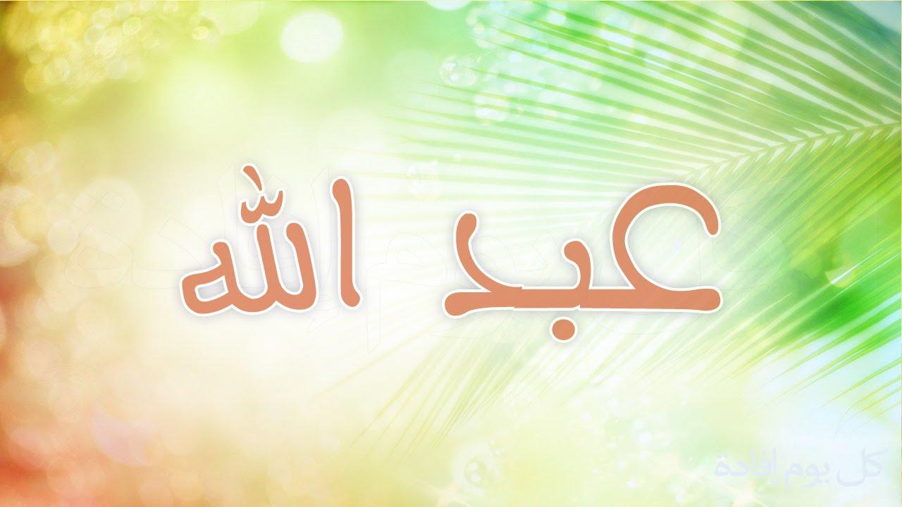 صورة صور اسم عبدالله , اجدد صور اسم عبد الله