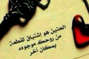 بالصور رسائل شوق للحبيب البعيد , مسجات شوق رومانسية 2472 5 310x205