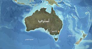 صورة اصغر قارات العالم , ماهى اصغر قارات العالم