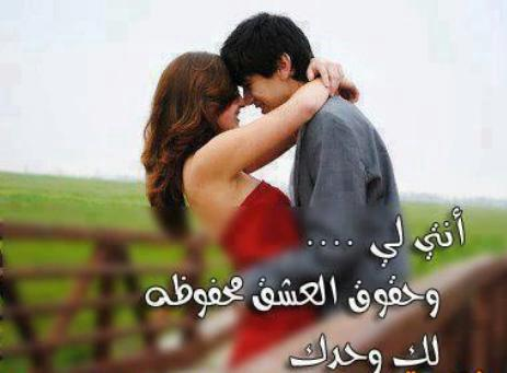 بالصور حب و غرام , صور حب رومانسية جدا
