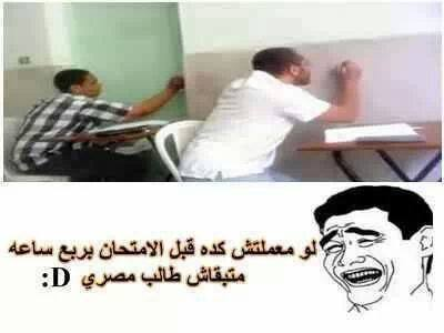 بالصور صور عن الاختبارات , توبيكات مضحكة عن الامتحانات 2510 4