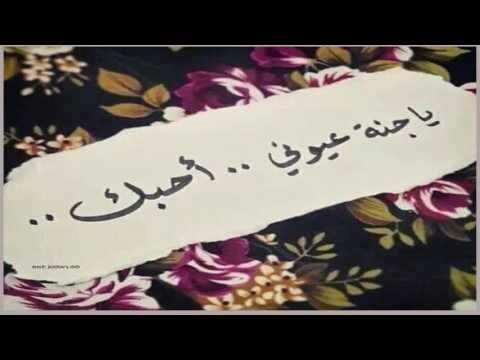 بالصور شعر غزل عراقي , اجمل كلمات حب 2525 2