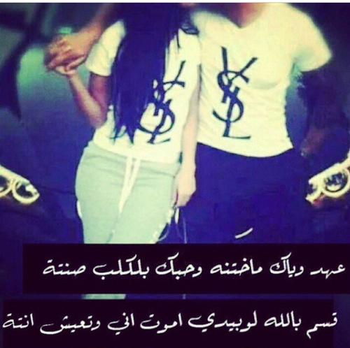 بالصور شعر غزل عراقي , اجمل كلمات حب 2525 3