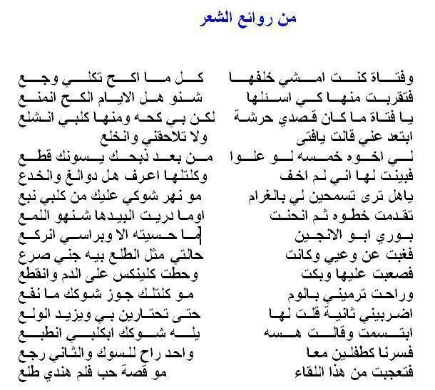 بالصور شعر غزل عراقي , اجمل كلمات حب 2525 6