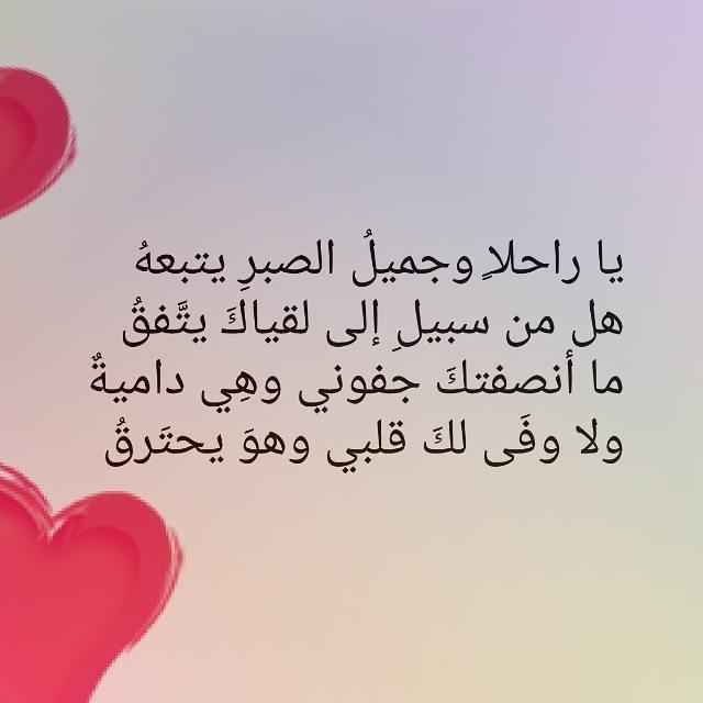 بالصور شعر غزل عراقي , اجمل كلمات حب 2525 7