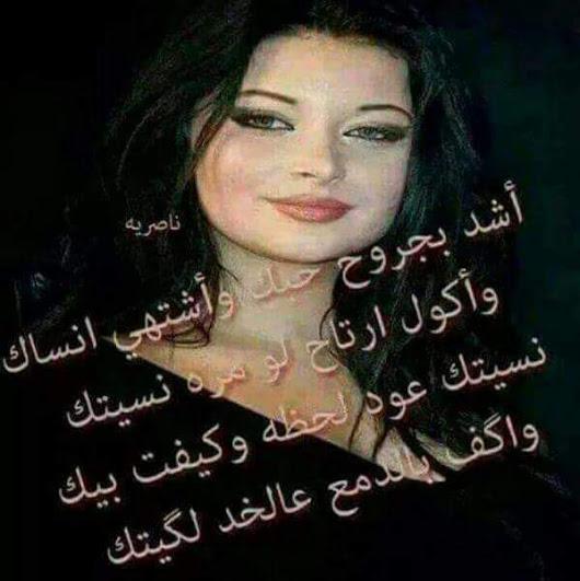 بالصور شعر غزل عراقي , اجمل كلمات حب 2525 8