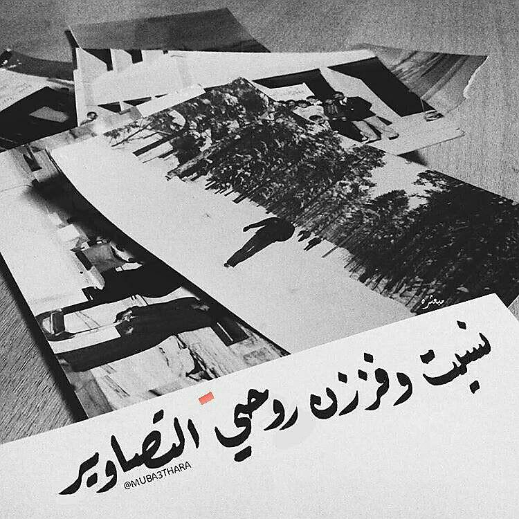 بالصور شعر غزل عراقي , اجمل كلمات حب 2525 9
