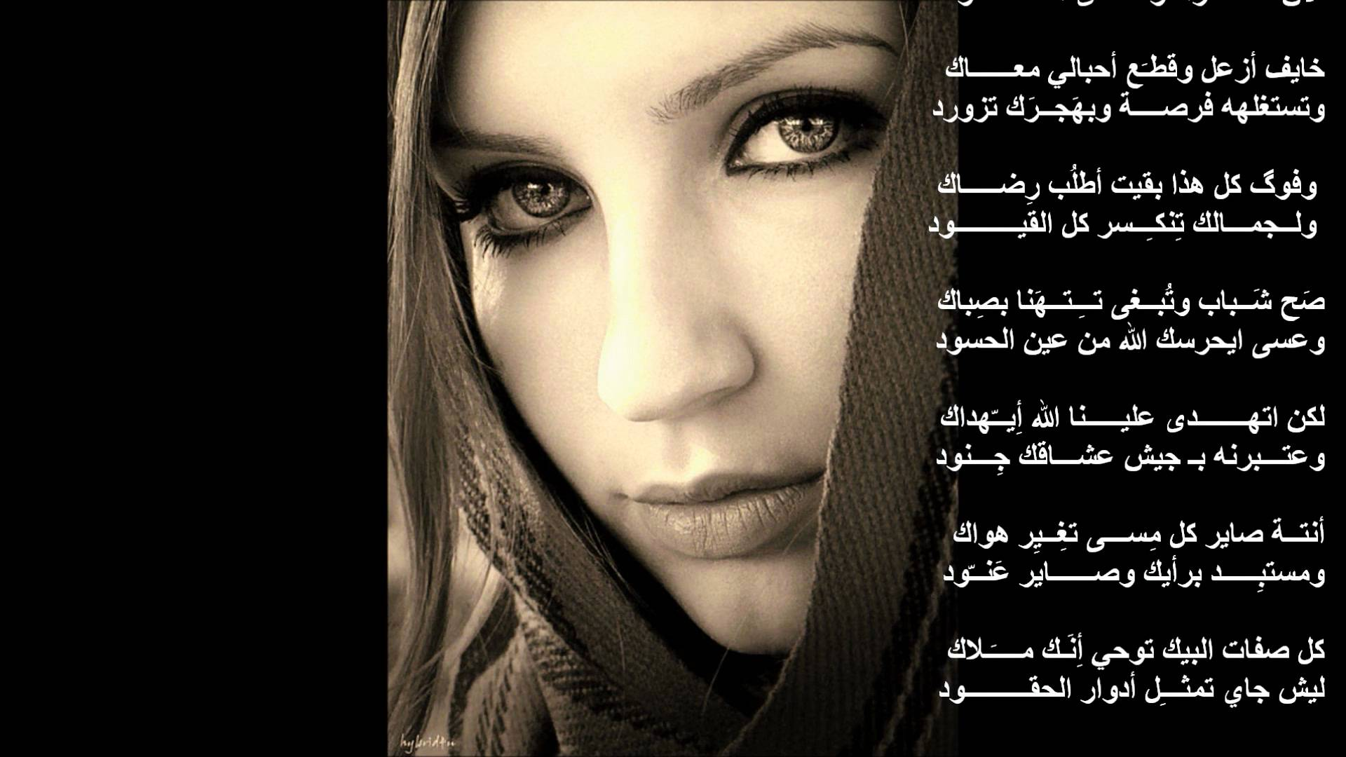 بالصور شعر غزل عراقي , اجمل كلمات حب 2525