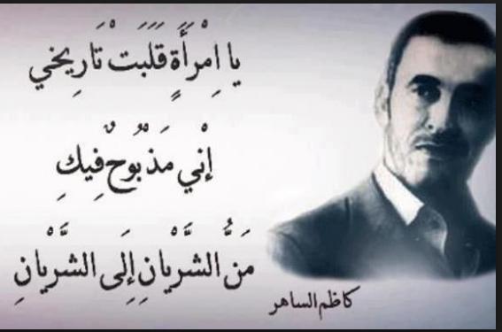 صور شعر غزل عراقي , اجمل كلمات حب