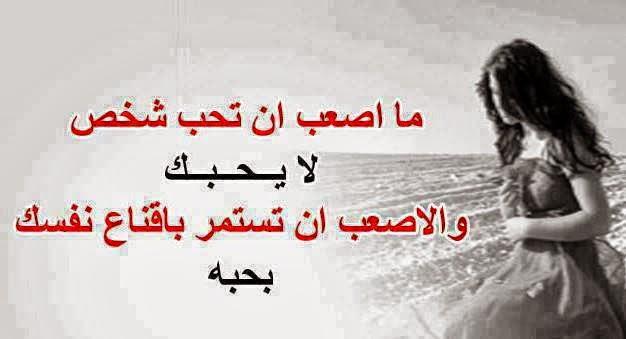 صور صور اشعار حزينه , كلمات حزينة للفيس بوك