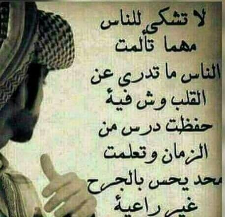 بالصور صور اشعار حزينه , كلمات حزينة للفيس بوك 2540 2